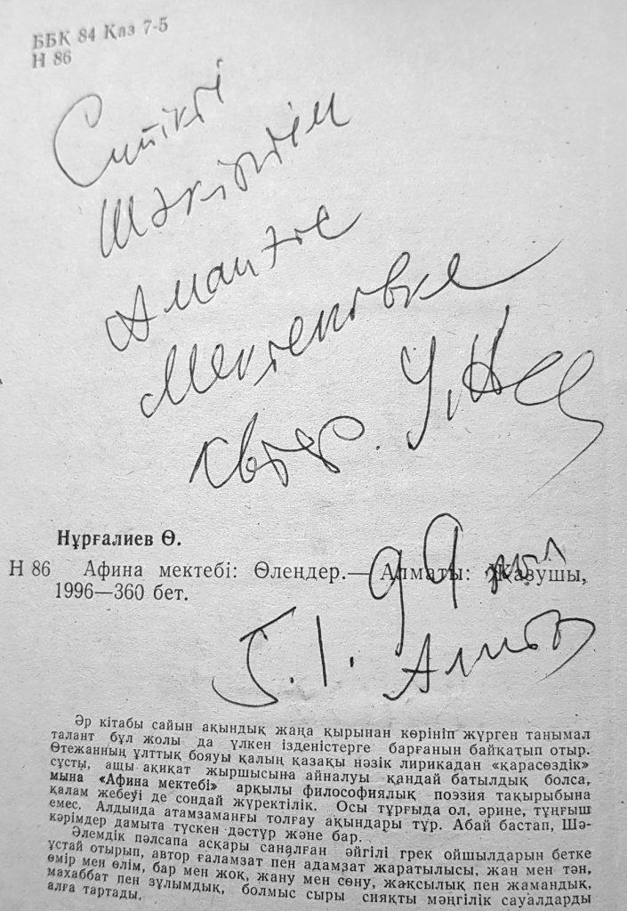 Өтежан Нұрғалиевтің қолтаңбасы.