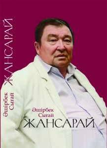 Әшірбек Сығай