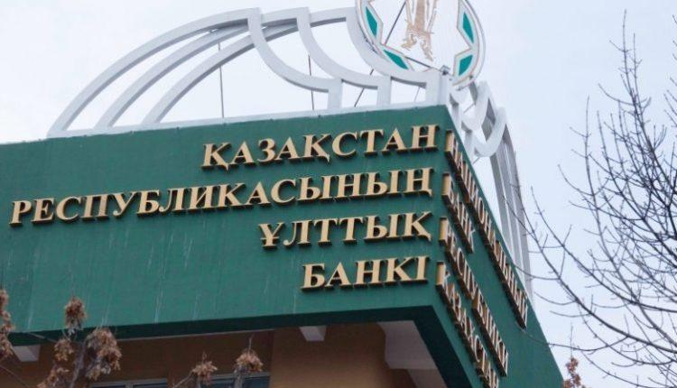 Ұлттық Банк халықтың қаржылық сауаттылық деңгейін анықтауға ниетті