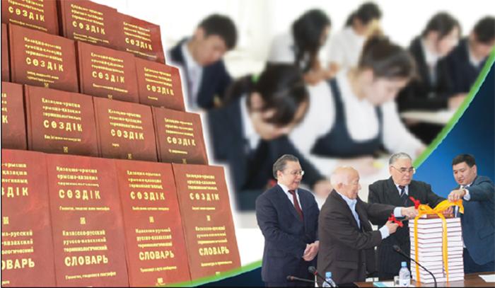 30 томдық терминологиялық сөздік – тіл қазынасына қосылған сүбелі үлес