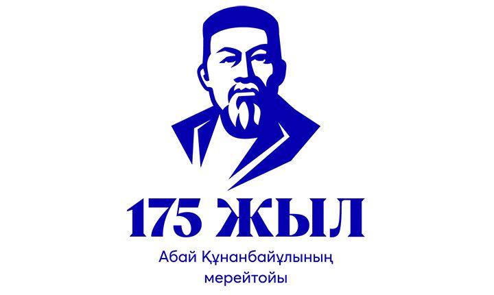 АБАЙ ЖӘНЕ  XXI ҒАСЫРДАҒЫ ҚАЗАҚСТАН
