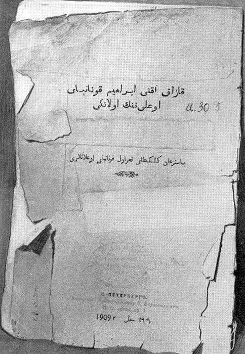 Абай шығармаларының бірінші жинағы. Петербор. 1909 жыл.