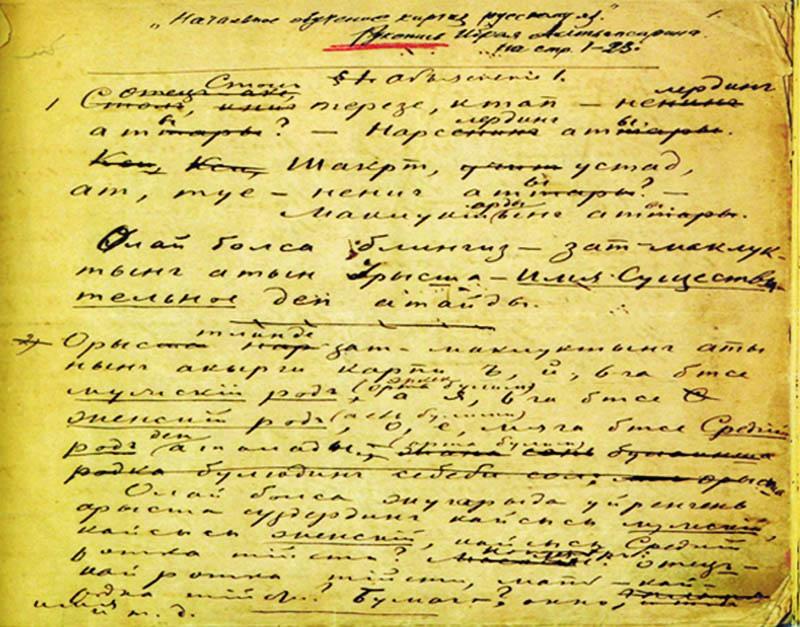 Ы.Алтынсариннің өз қолымен жазған кітаптың көшірмесі