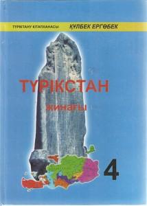 Turkologia