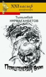 Tynyshbay)
