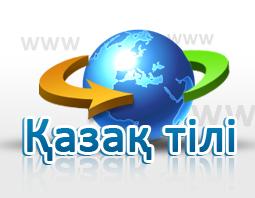 Қоғамдық тіл инспекциясы тиімділігін көрсетті