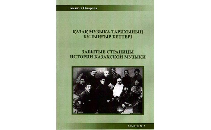 Қазақ музыкасының тарихына арналған