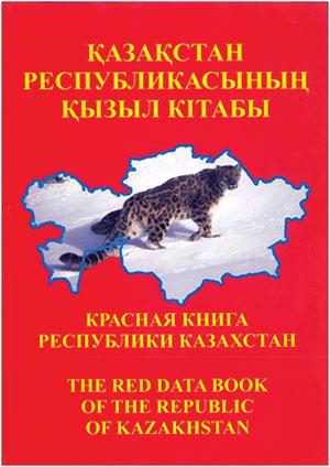 «Қызыл кітап»