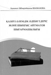 tebegenov
